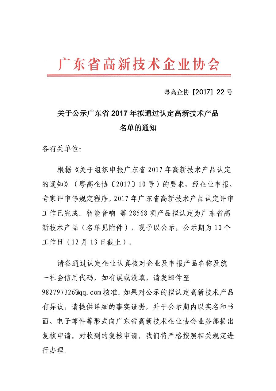 关于公示广东省2017年拟通过认定高新技术产品_页面_1.png