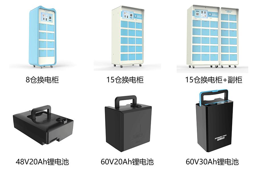 萌狮换电产品.png